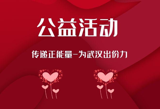 博天堂官网手机版-博天堂线上娱乐平台-博天堂贵宾会2020年上半年公益活动总结